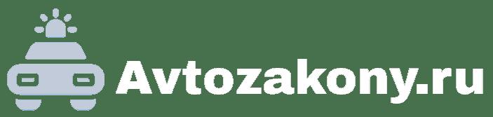 avtozakony.ru