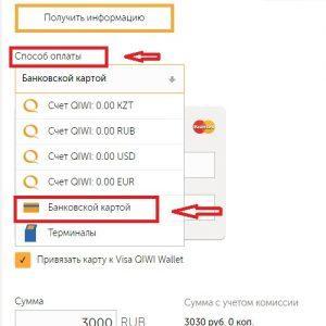 Пункт «Банковской картой»
