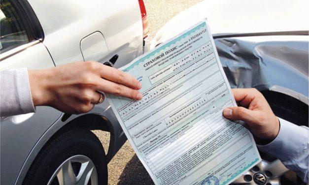 Какие документы нужно подать в страховую компанию после ДТП