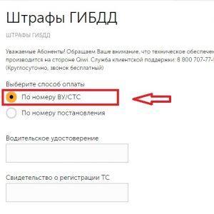 Пункт «По номеру ВУ/СТС»