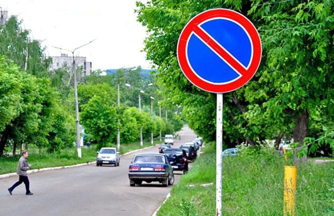 штраф за стоянку за знаком остановка и стоянка запрещена