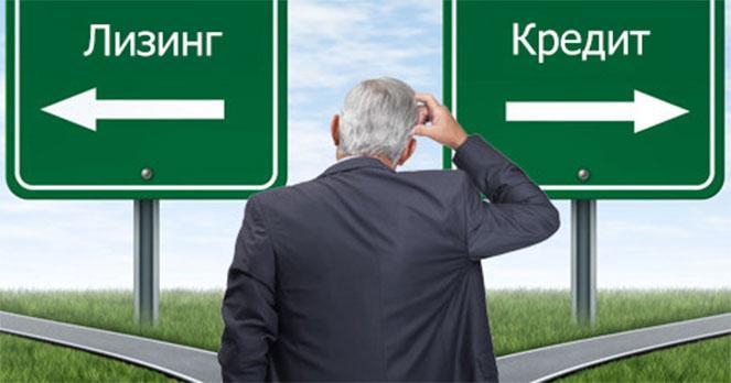 Выбор между лизингом и кредитом