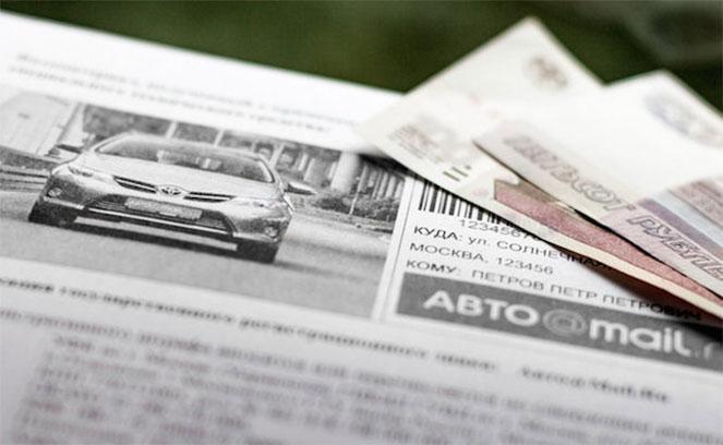 Распечатать квитанцию на оплату штрафа гибдд по номеру постановления 2018