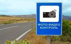 Дорога под фото-видео контролем