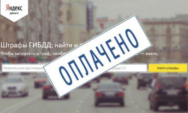 Как провести оплату штрафов ГИБДД через Яндекс