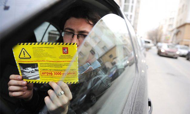 Оспорить штраф за парковку: действуем правильно
