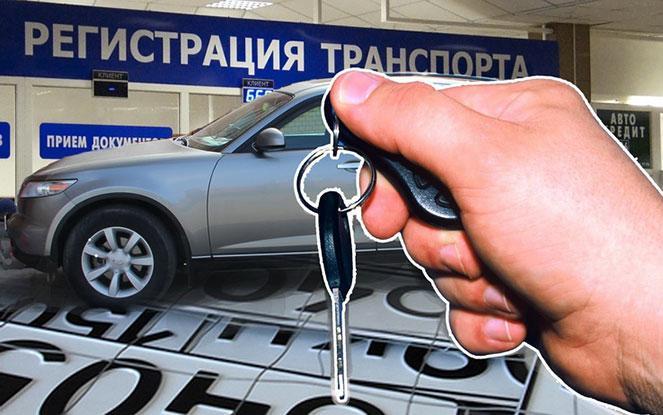 Постановка на учет в ГИБДД лизингового автомобиля: документы