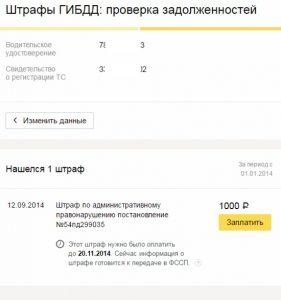 Проверка на Яндекс