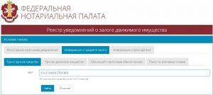 Как проверить автомобиль по VIN-коду на кредит или залог онлайн в 2019 году