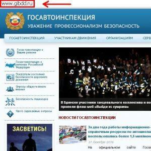 Заходим на сайт gibdd.ru