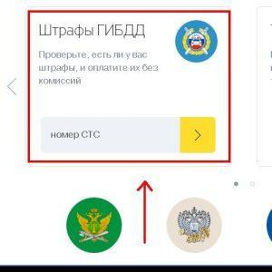 Раздел «Штрафы ГИБДД»