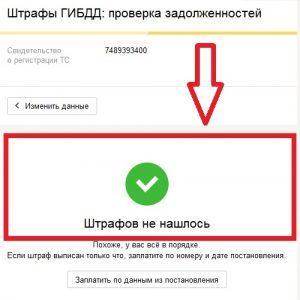 Яндекс.Штрафы проверка ГИБДД онлайн, официальный сайт в 2019 году