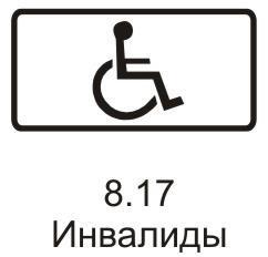 какой штраф за парковку под знаком инвалид 2016