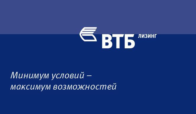 ВТБ 24 автолизинг у банка, продажа арестованных автомобилей в  2018  году