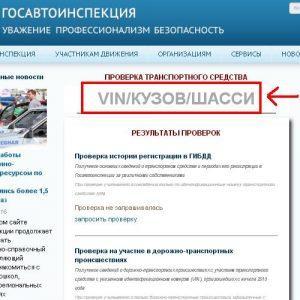 Проверка авто на ДТП по вин коду или гос номеру бесплатно в 2019 году