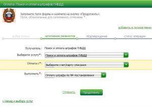 Как проходит проверка штрафов ГИБДД онлайн в Сбербанке в 2019 году