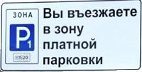 Знак 5.29