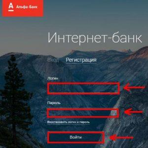 Сайт alfabank.ru