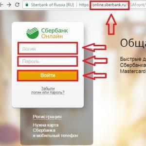 Оплата транспортного налога онлайн через Сбербанк