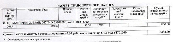Расчет суммы транспортного налога