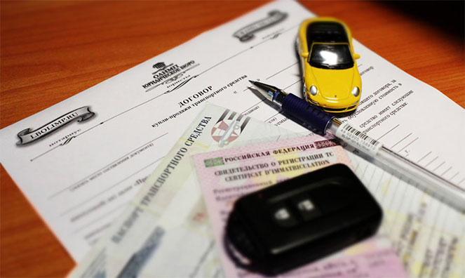 Снять с учета автомобиль в ГИБДД в связи с продажей 2019 году