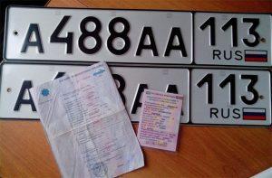 Регистрация в ГИБДД