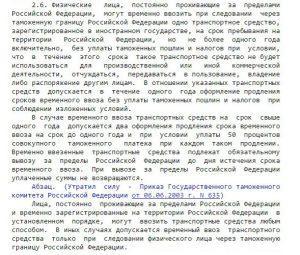 Временная регистрация авто в России 2019 : постановка на учет ТС