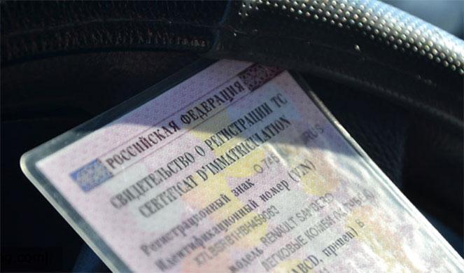 Изображение - Как восстановить документы на автомобиль vosstanovlenie-svidetelstva1