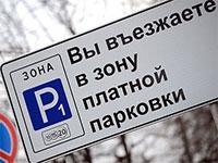 Зона платной парковки