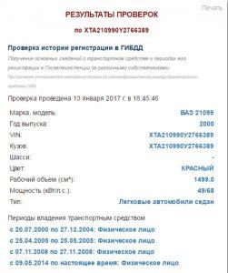 Проверка ТС по базе ГИБДД