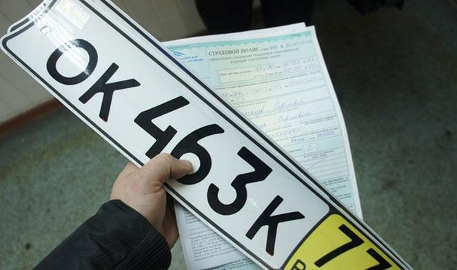 Как снять с регистрационного учета автомобиль в ГИБДД в  2019  году
