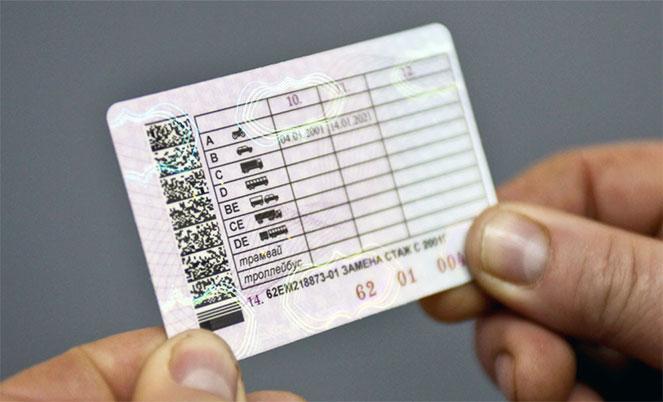 Как проверить водительское удостоверение на лишение по фамилии