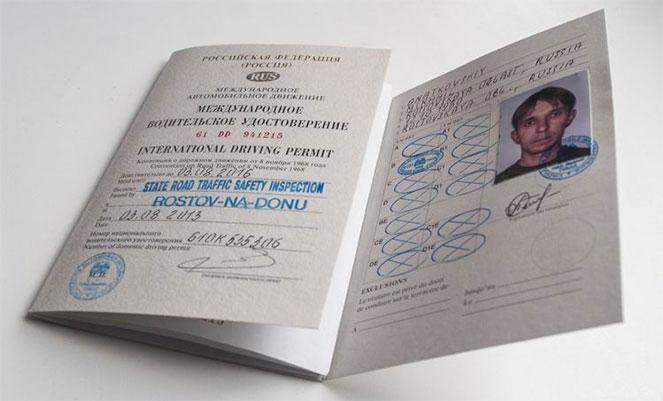 Получение международного водительского удостоверения