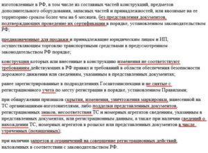 Изображение - Какие необходимы документы для регистрации автомобиля в гибдд в 2019-2020 годах kakie-ts-ne-podlezat-registracii-v-gibdd-300x221