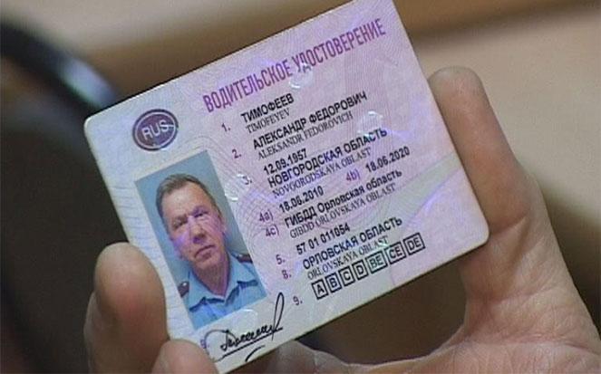 Что значат скрытые метки на водительских правах