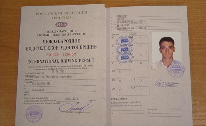 Водительское удостоверение международного образца в 2019 году