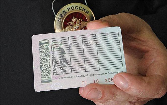 найти по водительскому удостоверению человека