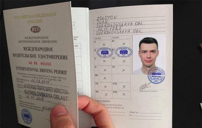 Получение водительского удостоверения международного образца в  2018  году
