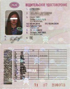 Водительское удостоверение нового образца