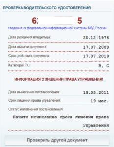 Процедура возврата водительского удостоверения после лишения в  2019  году