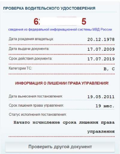 Документы для возврата водительского удостоверения после лишения 2020