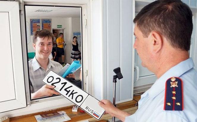 Номер авто в ГИБДД