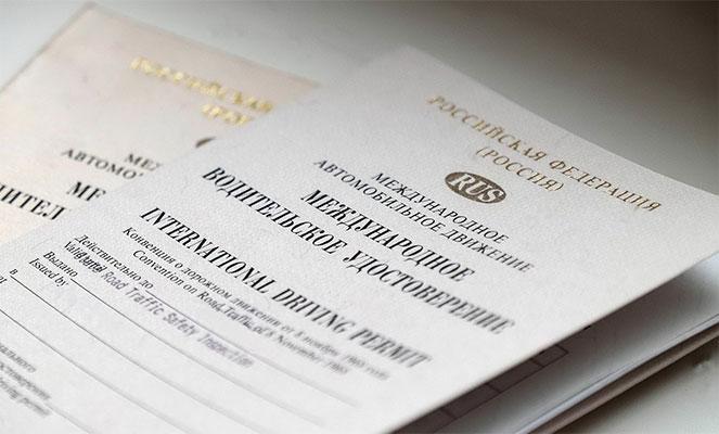 Какой срок действия установлен для международных водительских прав