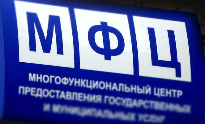 Замена водительского удостоверения через МФЦ в  2018  году