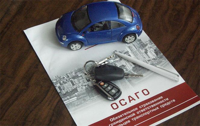 Автомобиль застрахован по ОСАГО