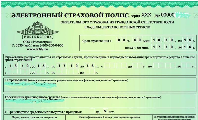 Какие российские компании оформляют электронный полис ОСАГО