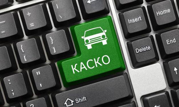В чем заключаются основные правила страхования КАСКО