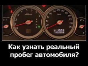 Как за 10 минут узнать реальный пробег автомобиля