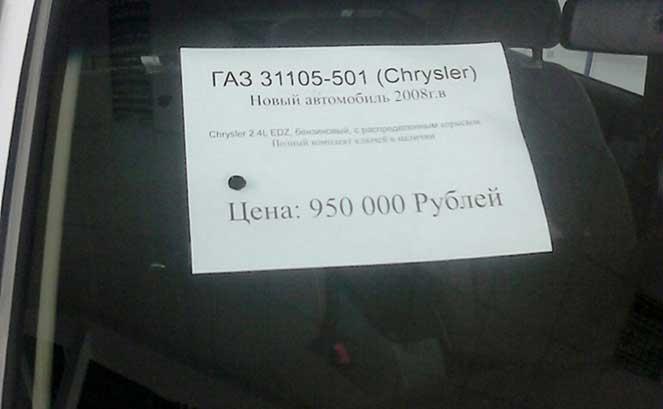 Последняя новая «Волга» оценена в 950 тысяч рублей