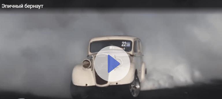 Дрифт ретро автомобиля